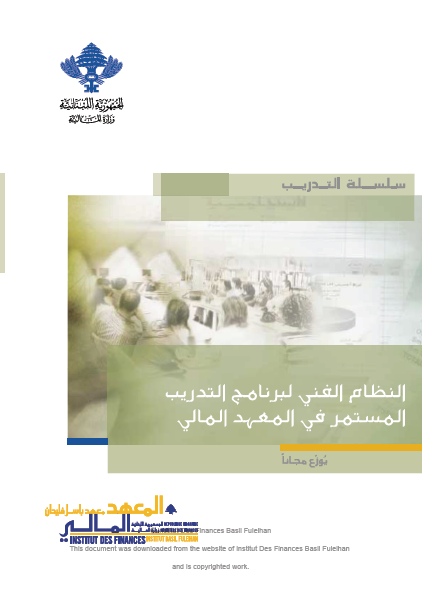 النظام الفني لبرامج التدريب المستمر في المعهد المالي