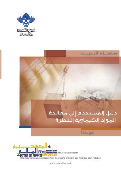دليل المستخدم إلى معالجة المواد الكيماوية الخطرة