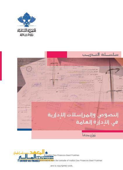 النصوص والمراسلات الإدارية في الإدارة العامة
