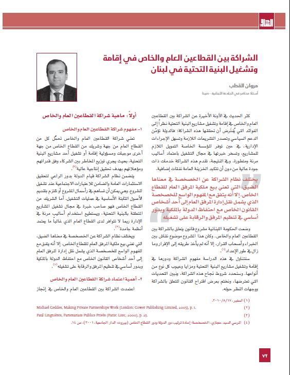 11.Marwan Kotob cover
