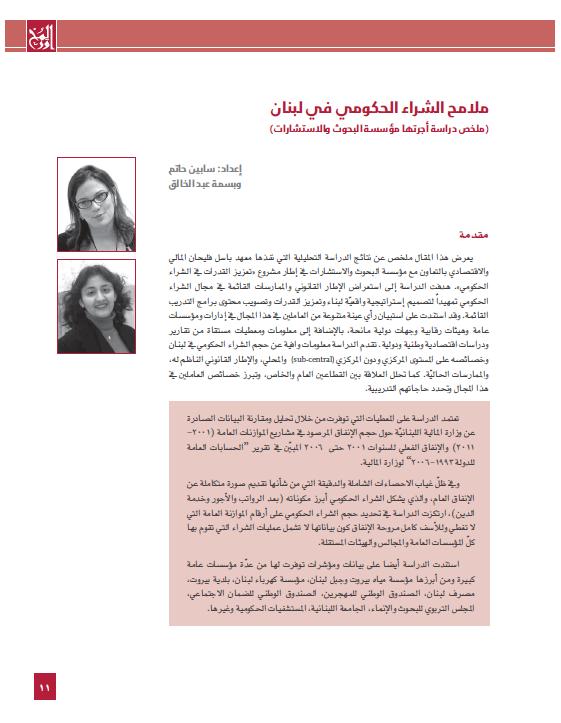 4.Sabine Hatem and Basma Abdel Khalek