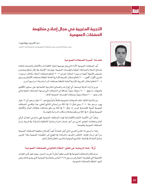 7.Abd El Majid Boutaqbout cover