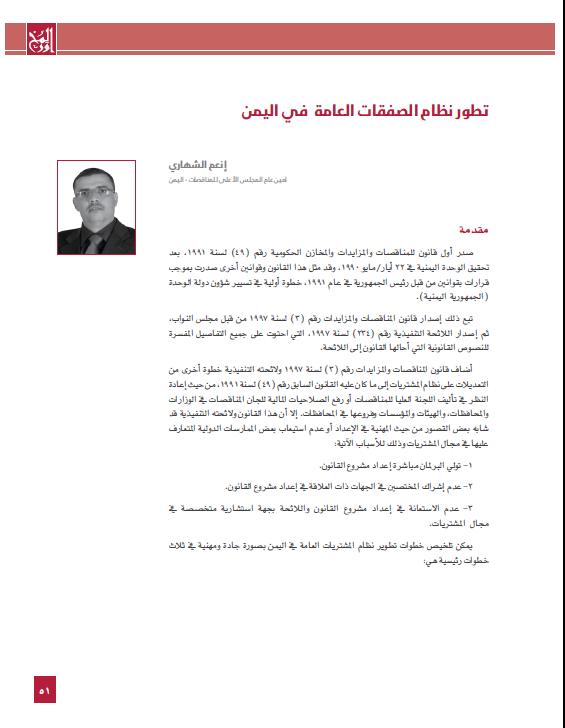 8.Anaam al-Sahary cover