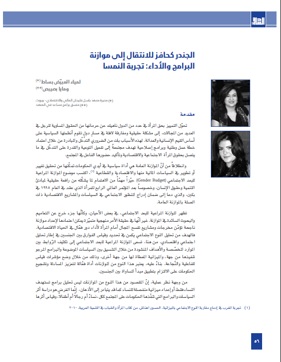 11.Maya Bsaibes and Lamia Moubayed Bissat cover