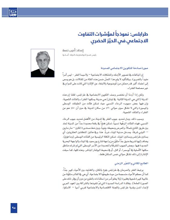 16.Adib Nehme cover