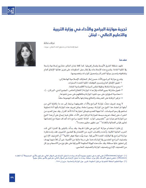 9.Najla Nakhle-cover