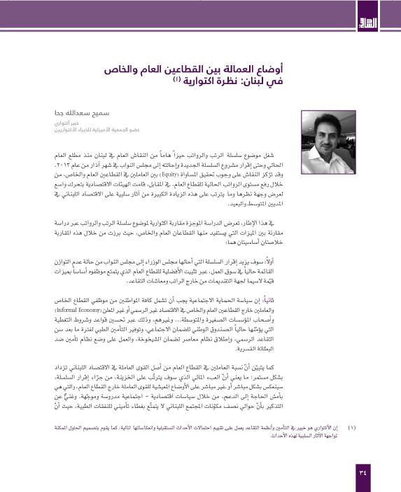 10-سميح سعدالله جحا cover