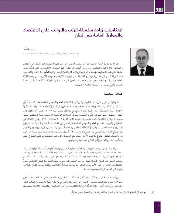 11-منير راشد cover