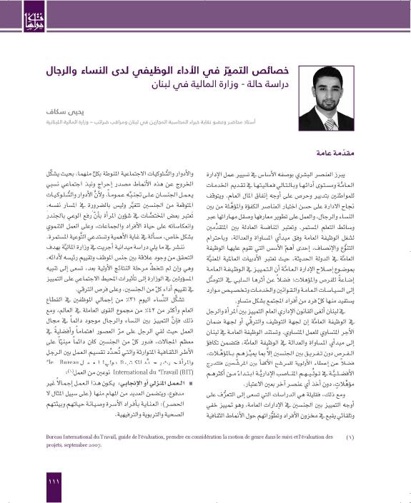 19-يحيى سكاف cover