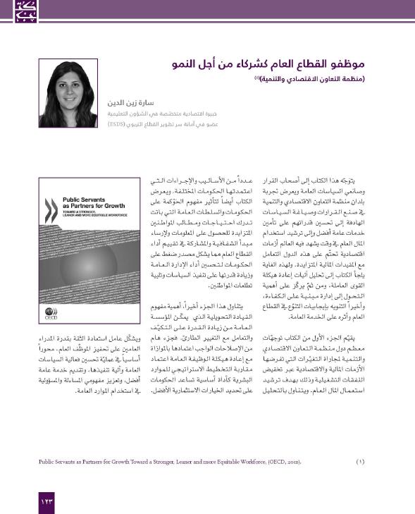 20-طاع العام كشركاء من أجل النمو-سارة زين الدين cover