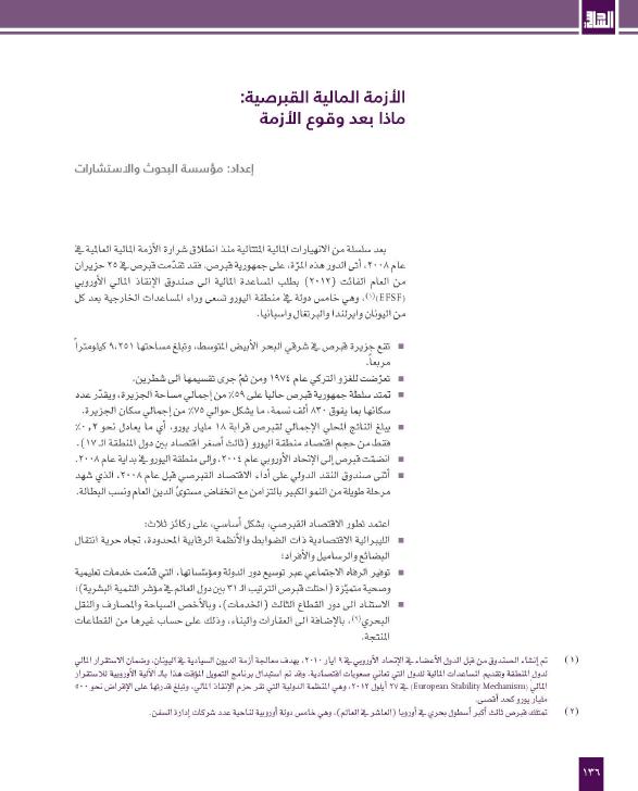 23-مؤسسة البحوث والإستشارات cover