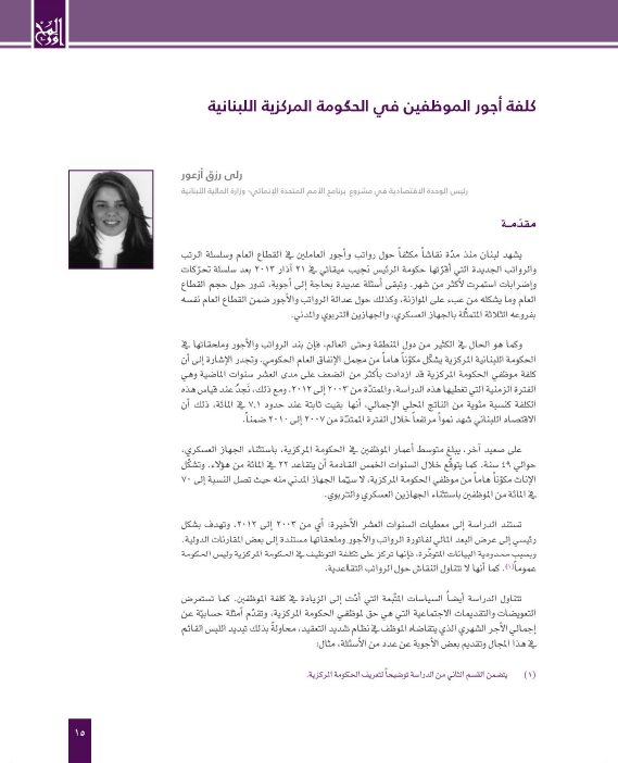9-رولا رزق أزعور cover