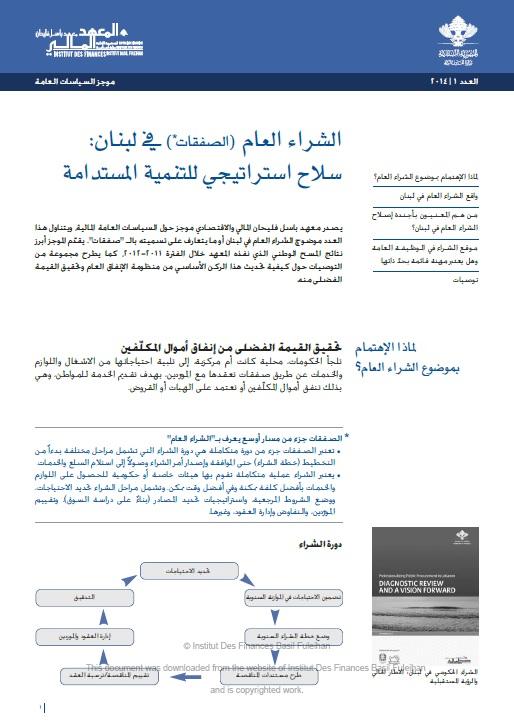 الشراء العام (الصفقات) في لبنان: سلاح استراتيجي للتنمية المستدامة