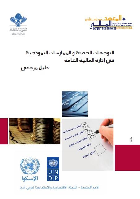 التوجّهات الحديثة والممارسات النموذجية في إدارة المالية العامة