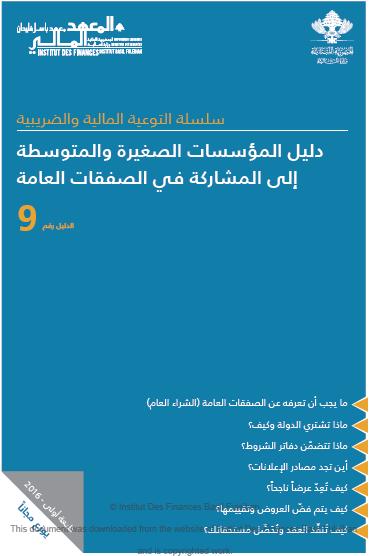 دليل المؤسسات الصغيرة والمتوسطة إلى المشاركة في الصفقات العامة