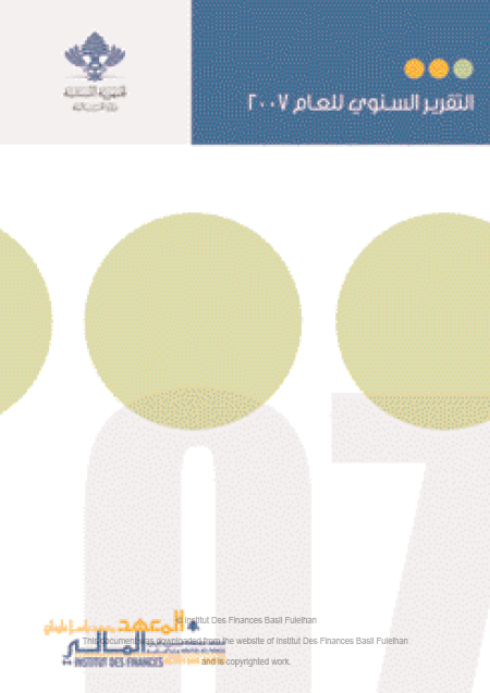 التقرير السنوي 2007