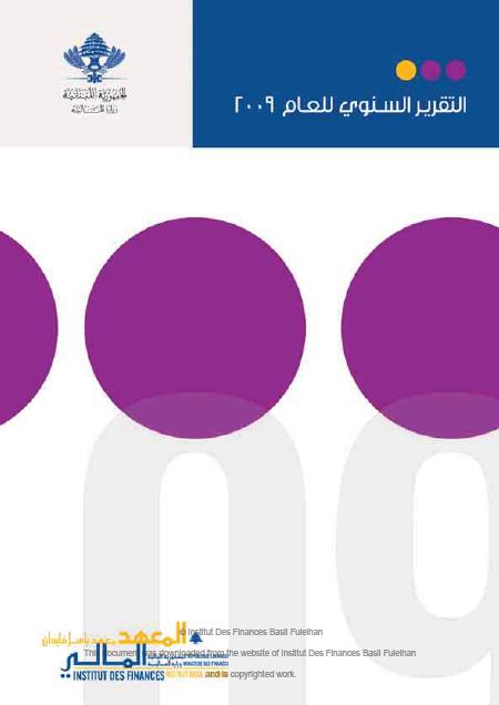 التقرير السنوي 2009