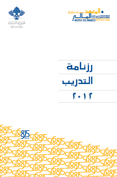 رزنامة 2012