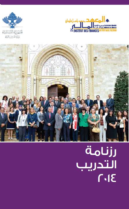 رزنامة 2014