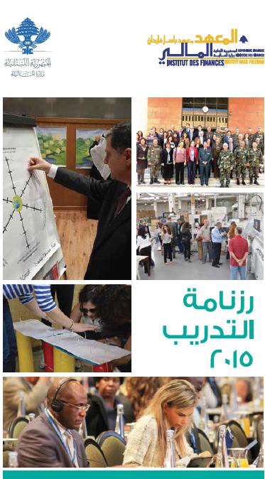 رزنامة 2015