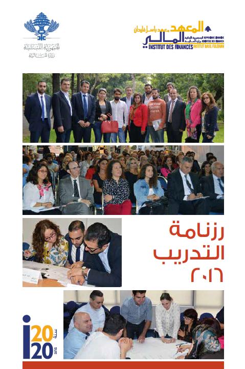 رزنامة 2016