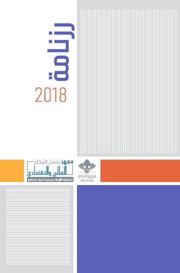 رزنامة 2018