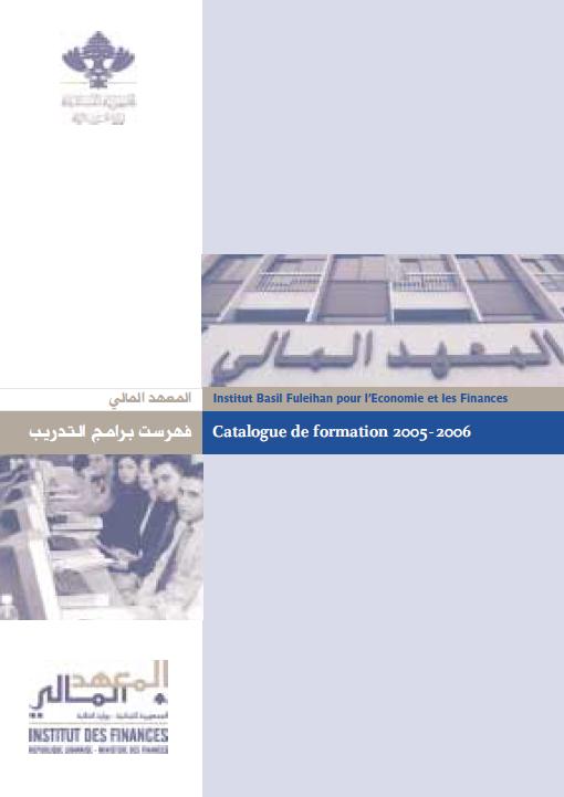 فهرست برامج التدريب 2005-2006