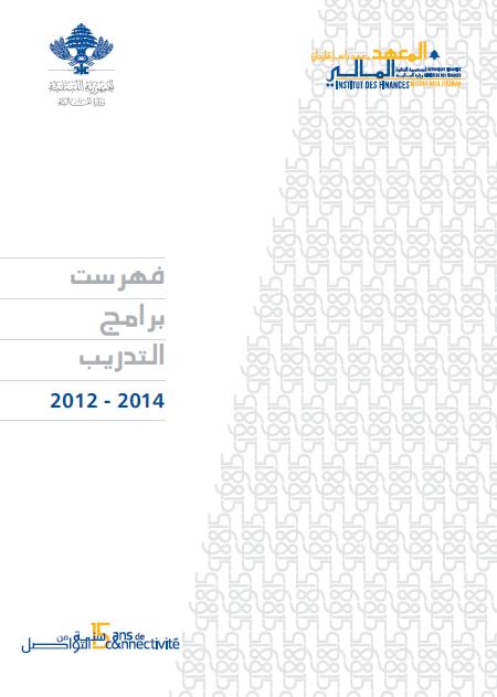 فهرست برامج التدريب2012-2014