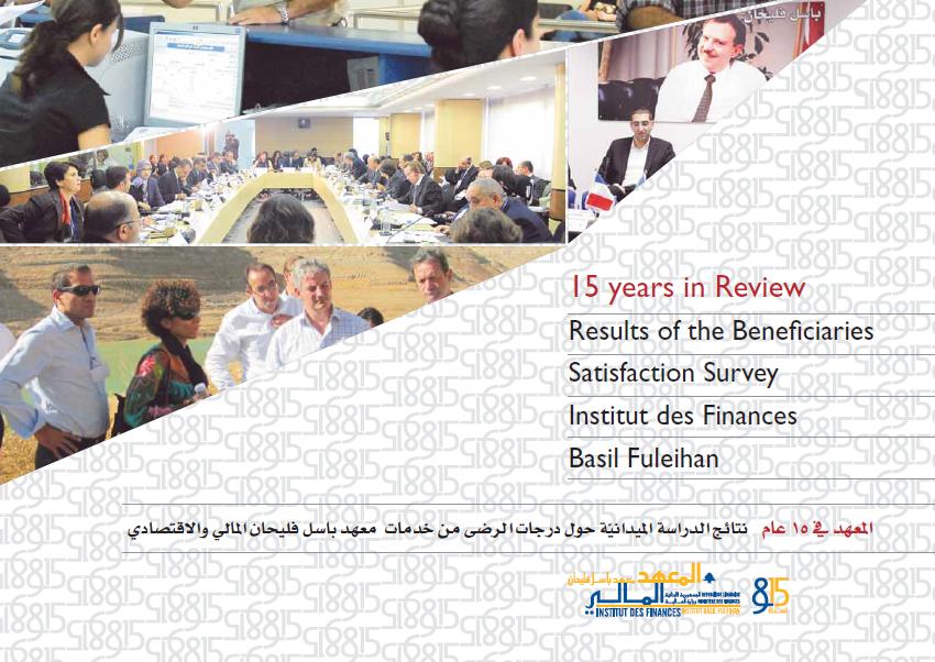 كتيب المعهد في 15 عاماً نتائج الدراسة الميدانية حول درجات الرضى من خدمات معهد باسل فليحان المالي والاقتصادي
