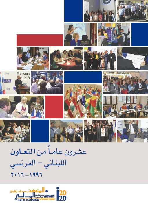 معهد باسل فليحان 20 عاماً من التعاون اللبناني,الفرنسي 1996,2016