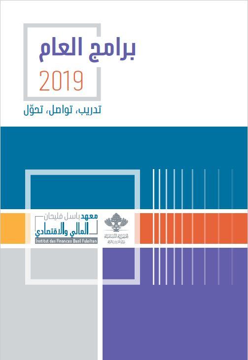 Cover Calendar 2019