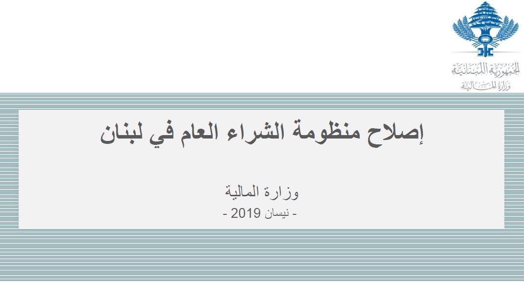 إصلاح منظومة الشراء العام في لبنان
