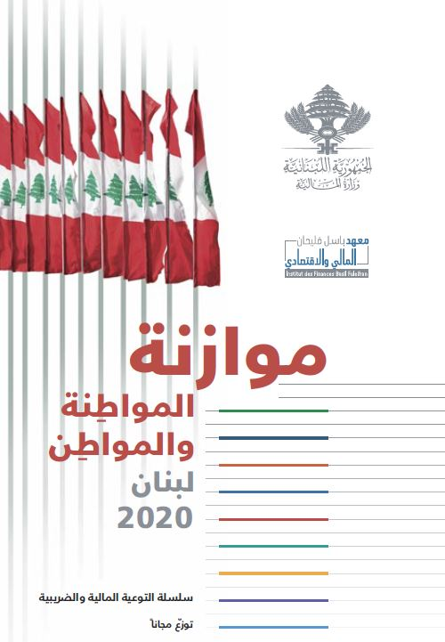 citizen budget 2020 arabic