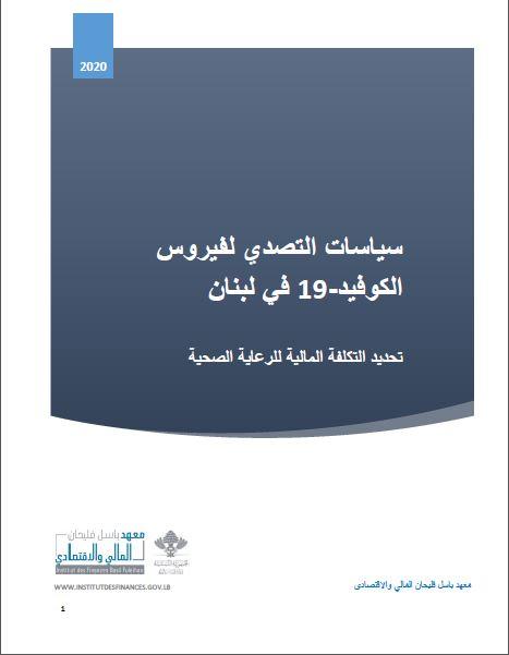 Cover covid arabic