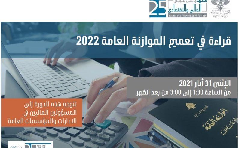 Budget circular 2022